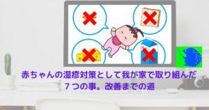 赤ちゃんの湿疹対策として我が家で取り組んだ7つの事。改善までの道