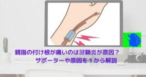 親指の付け根が痛いのは腱鞘炎が原因?サポーターや原因を1から解説