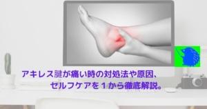 アキレス腱が痛い時の対処法や原因、セルフケアを1から徹底解説。