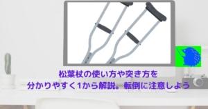 松葉杖の使い方や突き方を分かりやすく1から解説。転倒に注意しよう